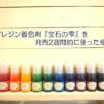 UVレジン着色剤『宝石の雫』を発売2週間前に使った感想!