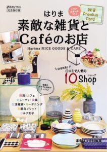 はりま素敵な雑貨とカフェのお店