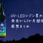 UV-LEDレジン星の雫を発売から2か月間使った感想まとめ